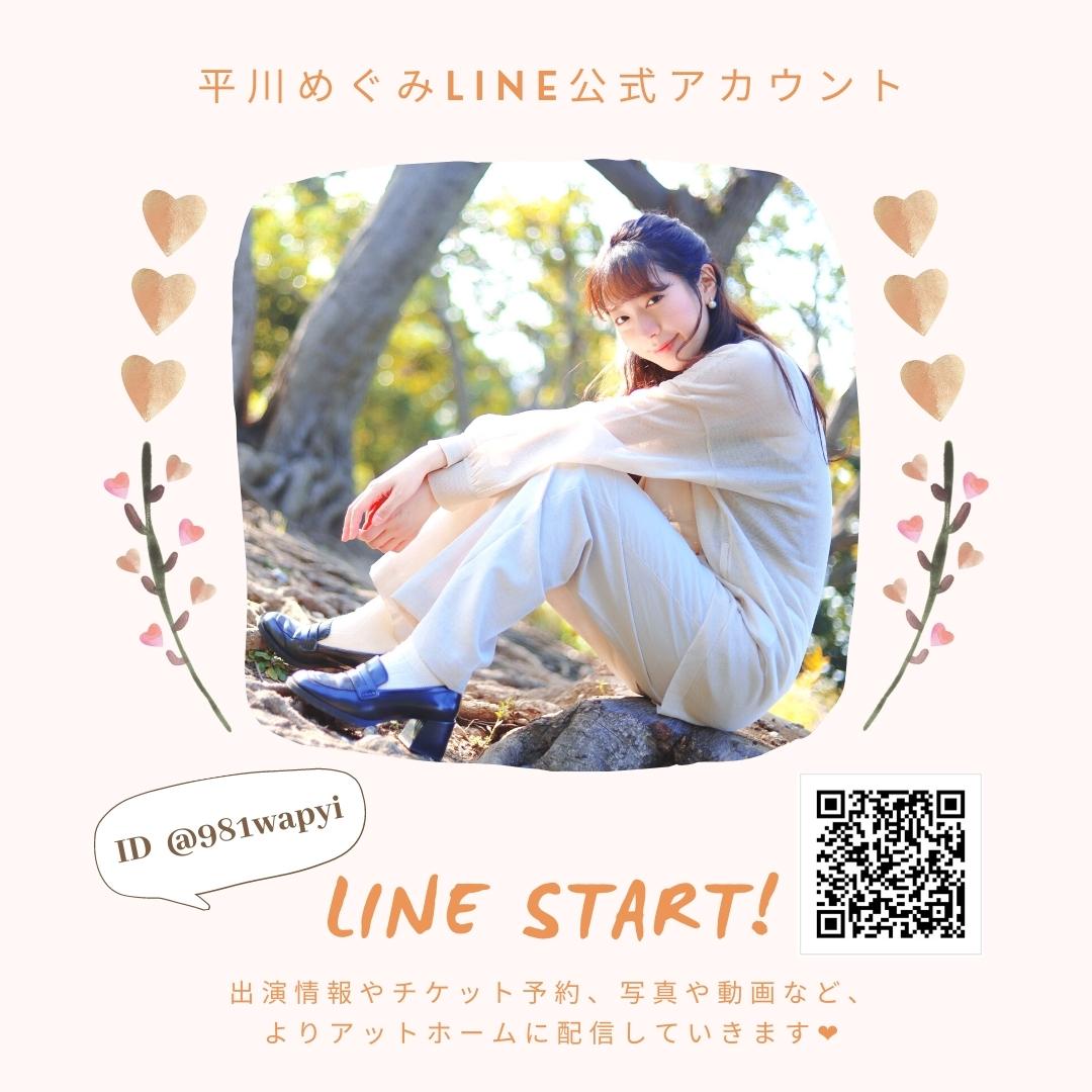 平川めぐみ公式LINE